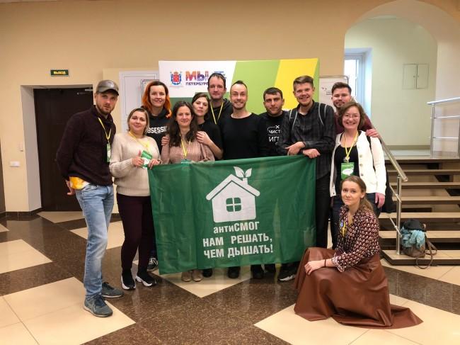 В Санкт-Петербурге завершился Международный молодежный экологический форум