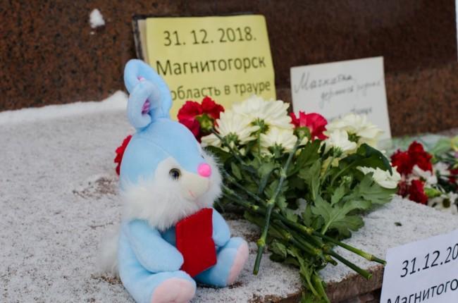 Южноуральцы почтят память погибших год назад магнитогорцев