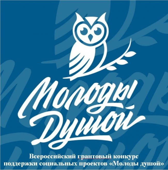 Стартовал грантовый конкурс социальных проектов «Молоды душой»