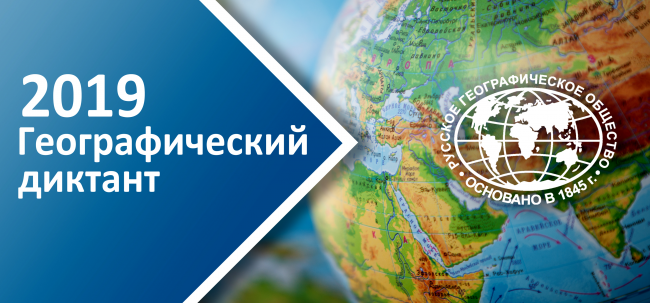 27 октября состоится Географический диктант